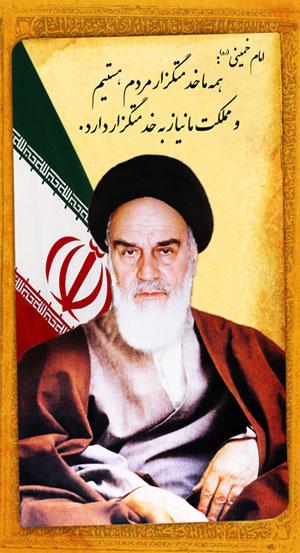 emam-khomeini-21-n