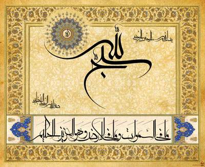 sabbaha-lellah2-n