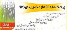 پیامکها و اشعار مذهبی نوروز ۹۲