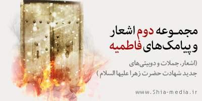 sms-2-fatemiyeh