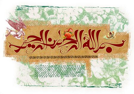besme-allah29-n