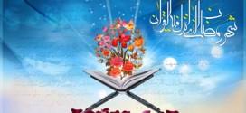 دانلود نواهای ویژه رمضان