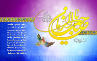 saheb-az-zman1-1