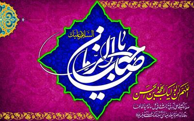 ya-saheb-az-zman2-2
