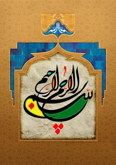 besme-allah28-n