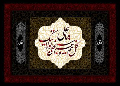 تصویر مذهبی / شهادت امام علی / کل هم و غم سینجلی بولایتک یا علی