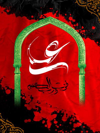 پوستر مذهبی / شهادت امام علی (ع) / فزت و رب الکعبه