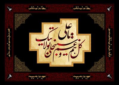 تصویر مذهبی / کل هم و غم سینجلی / شهادت امام علی (ع)