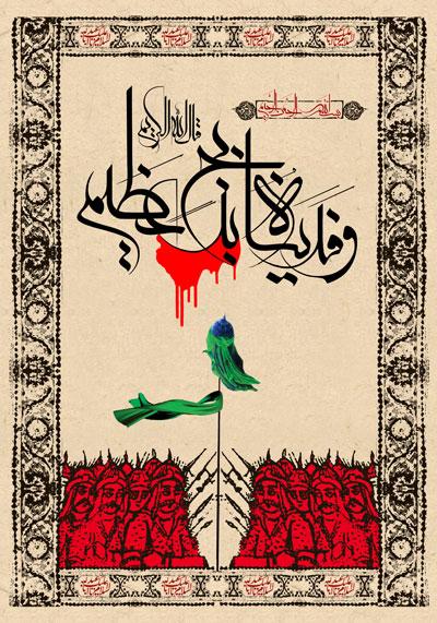 پوستر قرآنی / و فدیناه بذبح عظیم / السلام علیک یا اباعبدالله الحسین