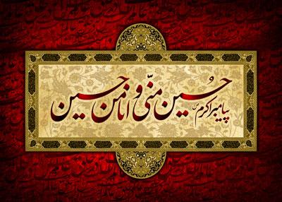 تصویر مذهبی / حسین منی و انا من حسین