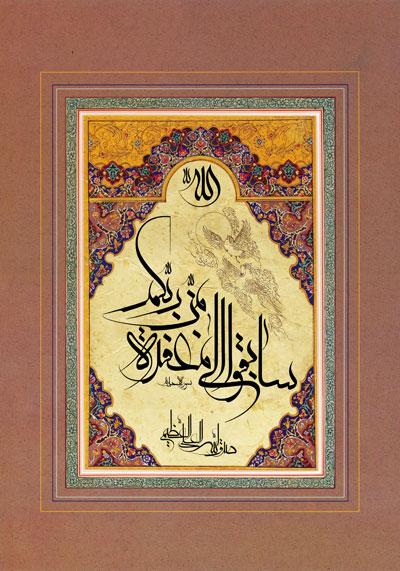 تصویر قرآنی / سابقوا الی مغفره  من ربکم
