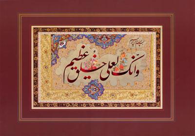 تصویر قرآنی / و انک لعلی خلق عظیم