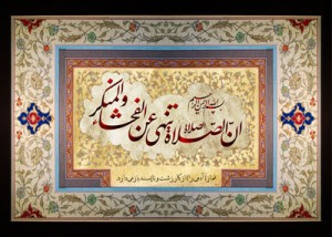 تصویر قرآنی / ان الصلاه تنهی عن الفحشاء و المنکر
