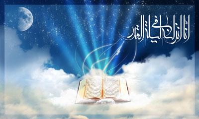 تصویر قرآنی / شب قدر / انا انزلنا فی لیله القدر