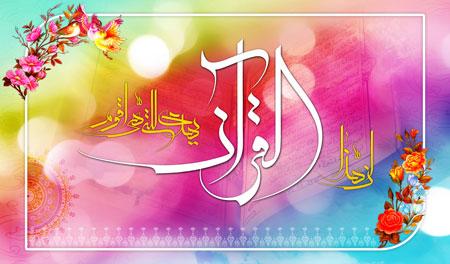 quran1-n