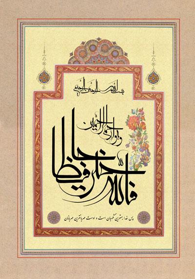 تصویر قرآنی / فالله خیر حافظا و هو ارحم الراحمین
