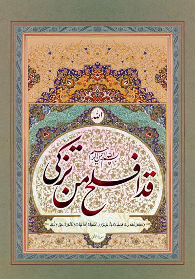 تصویر قرآنی / قد افلح من تزکی