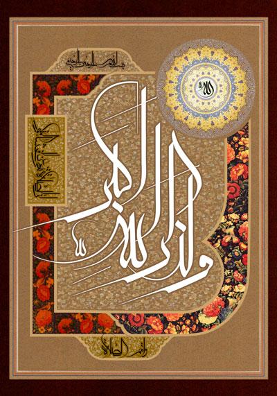 تصویر قرآنی / واقم الصلاه ان الصلاه تنهی عن الفحشاء و المنکر و لذکر الله