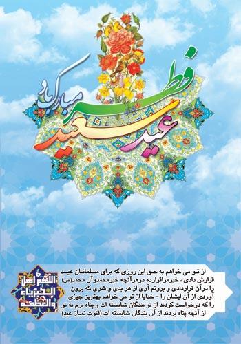 پوستر مذهبی - عید فطر