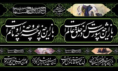 http://www.asr-entezar.ir/wp-content/uploads/2013/08/katibe-moharram-n.jpg