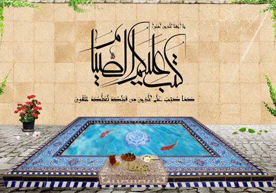 تصویر مذهبی / یا ایها الذین آمنوا کتب علیکم الصیام / ماه رمضان