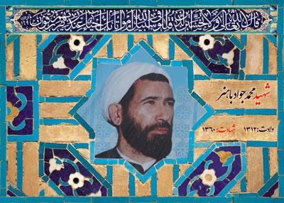 تصویر مذهبی / شهید رجایی و شهید باهنر / هفته دولت