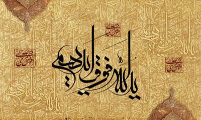 تصویر قرآنی / ید الله فوق ایدیهم