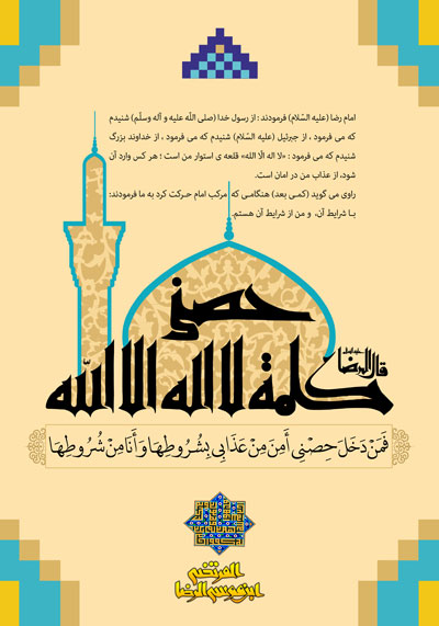 میلاد امام رضا (ع) / کلمه لا اله الا الله حصنی فمن دخل حصنی امن من عذابی