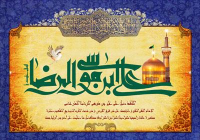 تصویر مذهبی / ولادت امام رضا (ع) / السلام علیک یا علی بن موسی الرضا