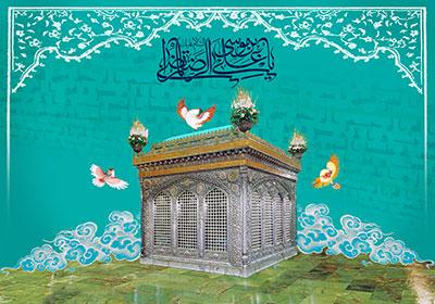 تصویر مذهبی/ تولد امام رضا (ع)