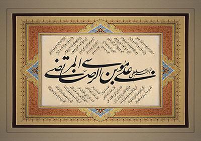 تصویر مذهبی / صلوات خاصه امام رضا (ع)
