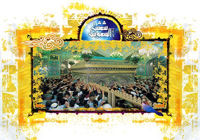 تصویر مذهبی / السلام علیک یا شمس الشموس / ولادت امام رضا(ع)