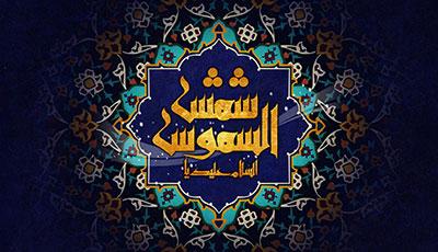 تصویر مذهبی / میلاد امام رضا (ع) / یا شمس الشموس