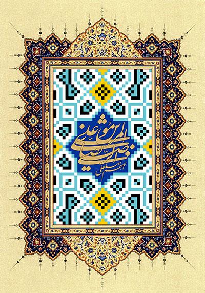 تصو.یر مذهبی / اللهم صل علی علی بن موسی الرضا المرتضی