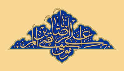تصویر مذهبی / تولد امام رضا(ع) / یا علی بن موسی الرضا المرتضی