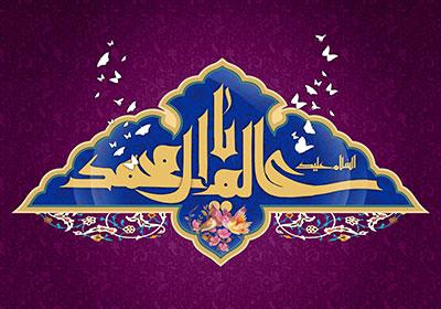 تصویر مذهبی / یا عالم آل محمد / ولادت امام رضا(ع)
