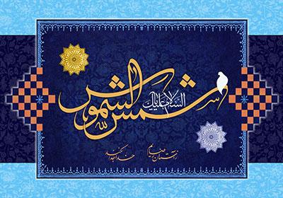 تصویر مذهبی / تولد امام رضا (ع) / زآستان رضایم خدا جدا نکند