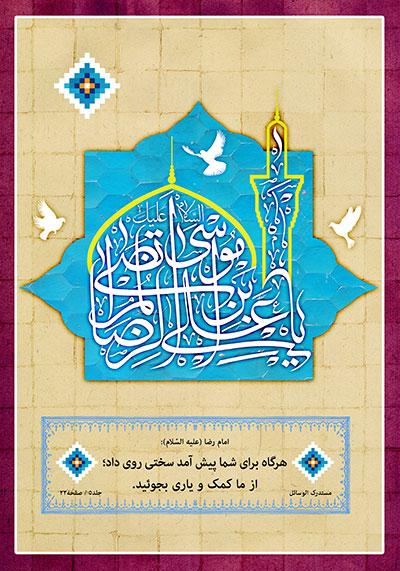 تصویر مذهبی / السلام علیک یا علی ابن موسی الرضا المرتضی
