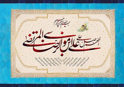 تصویر مذهبی / اللهم صل علی علی بن موسی الرضا المرتضی