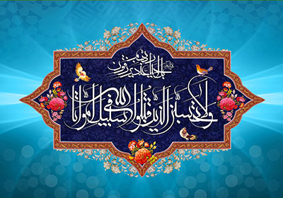 هفته دفاع مقدس / ولاتحسبن الذین قتلوا فی سبیل الله امواتا+psd