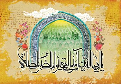 تصویر قرآنی / نماز / یا ایها الذین آمنوا استعینوا بالصبر و الصلاه