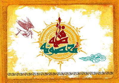 تصویر مذهبی / میلاد حضرت معصومه (س)