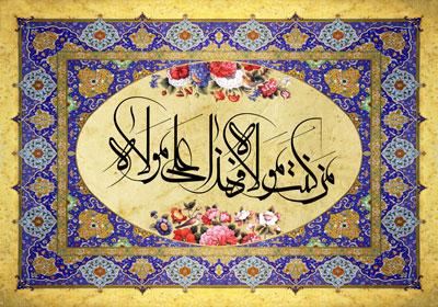 تصویر مذهبی / عید غدیر / من کنت مولاه فهذا علی مولاه