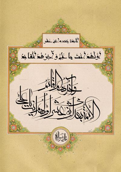 عید غدیر / الائمه بعدی اثنی عشر اولهم انت یا علی و آخر هم القائم