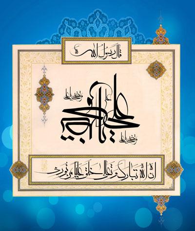 عید غدیر / ان الله تبارک و تعالی خلق علیا من نوری