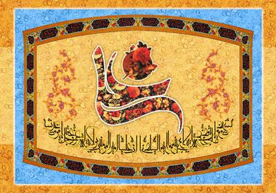 عید غدیر / ان علیا امیرالمؤمنین بولایه الله عزوجل عقدها فوق عرشه
