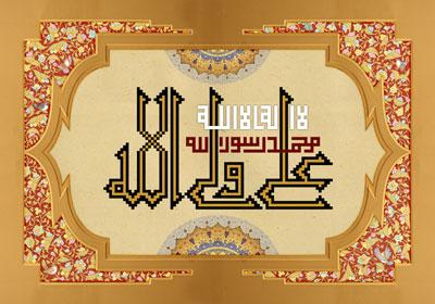 عید غدیر خم / علی ولی الله