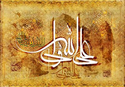 عید غدیر / علی ولی الله / ان امامکم و ولیکم علی بن ابیطالب