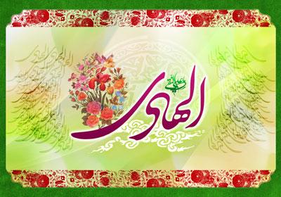 تصویر مذهبی / میلاد امام هادی (ع)
