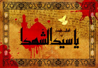محرم / السلام علیک یا سید الشهدا